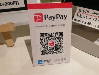 PayPayのQRコード