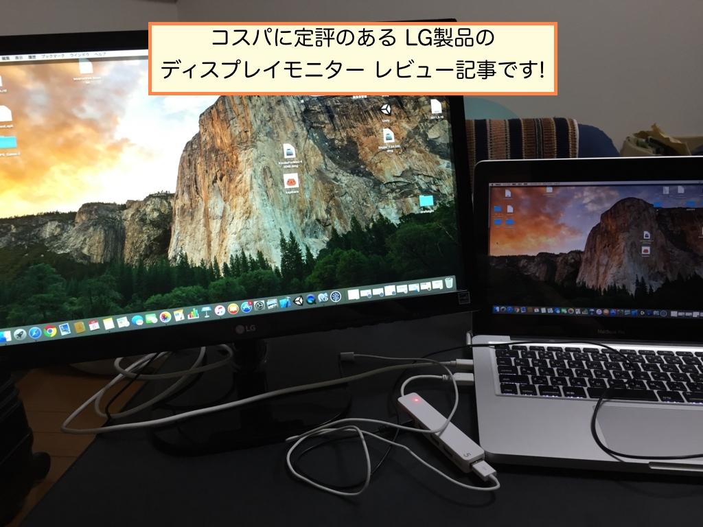 LGのディスプレイモニター