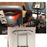 Amazonでみつけたオススメ筋トレアイテム