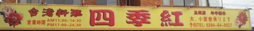 謎の台湾料理店四季紅
