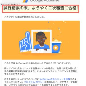 GoogleAdsenseの審査に合格