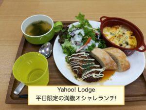 Yahoo! Lodgeの平日ランチ