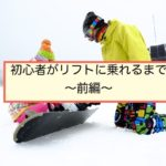 スノーボード初心者が2時間でリフトに乗れるまで