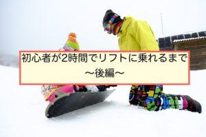 スノーボード初心者レクチャー
