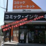 快活クラブ大宮三橋店のワンツーカラオケ