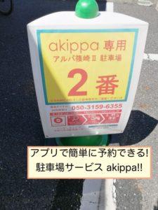 akippaがオススメ!
