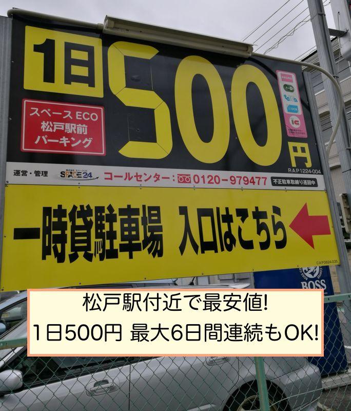 松戸駅前最安値駐車場