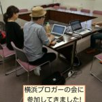 横浜ブロガーの会