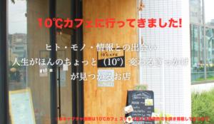 10℃カフェ