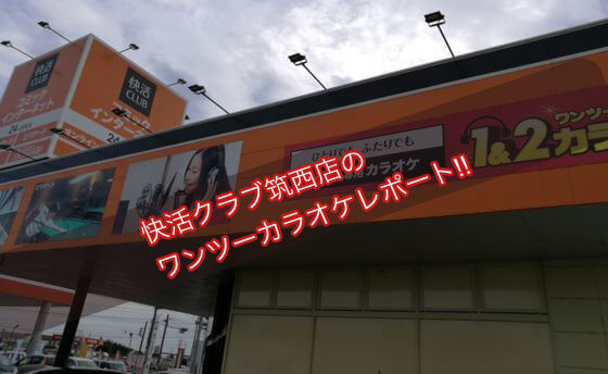 快活クラブ筑西店のワンツーカラオケ
