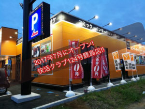 快活クラブ124号鹿島店のワンツーカラオケ
