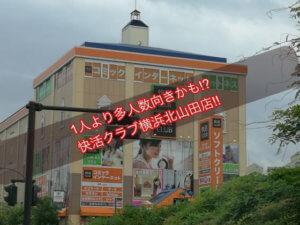 快活クラブ横浜北山田店のワンツーカラオケ