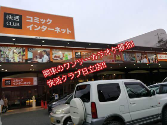 快活クラブ日立店のワンツーカラオケ