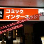 快活クラブ水戸渡里店のワンツーカラオケ