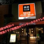 快活クラブ岩槻店のワンツーカラオケ