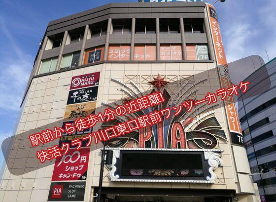 快活クラブ川口東店のワンツーカラオケ