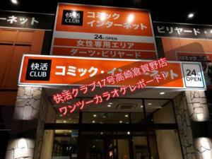 高崎倉賀野店のワンツーカラオケレポート