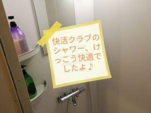 快活クラブのシャワー