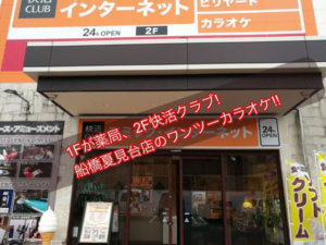 船橋夏見台店のワンツーカラオケ