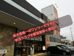 快活クラブ宇都宮御幸ヶ原店のワンツーカラオケ