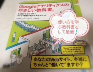 Googleアナリティクスのやさしい教科書