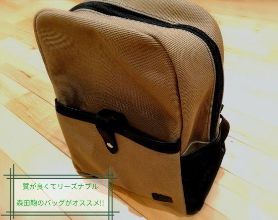 森田鞄のセール情報