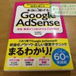 GoogleAdsense 収益・集客が1.5倍Upするプロの技60 書評