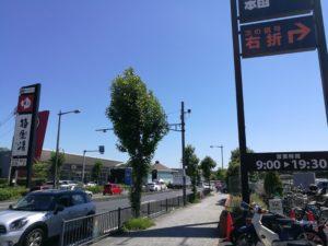 快活クラブ千葉北店の周辺2