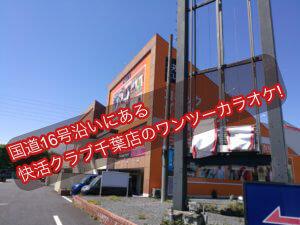 快活クラブ千葉北店のワンツーカラオケに行ってみた