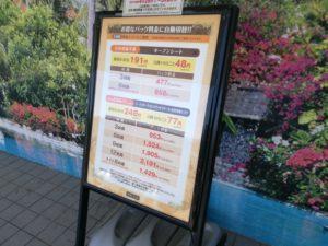 快活クラブ千葉北店の料金表