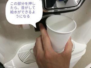 給水機の使い方