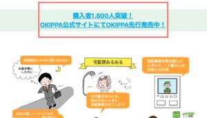OKIPPAのリンク