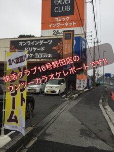 快活クラブ16号野田店のワンツーカラオケ