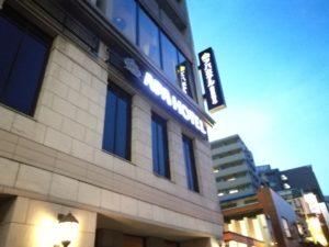 アパホテル横浜鶴見の正面