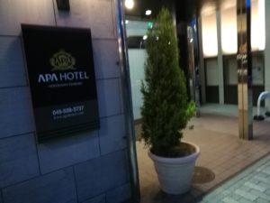 アパホテル横浜鶴見の正面玄関
