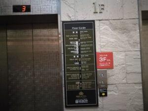 アパホテルのエレベーター前