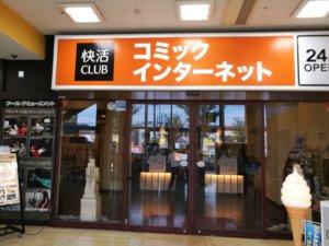 快活クラブ三郷店の外観3