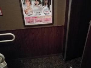 快活クラブ三郷店のトイレ