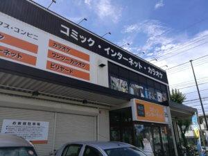 快活クラブ東大和店の外観