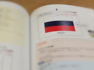 国旗のサンプルプログラム