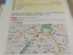 GoogleMapsの解説