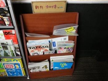 入り口前の雑誌