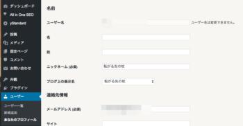 ニックネームとブログ上の表示名を変更