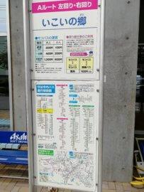 いこいの郷のバス時刻表