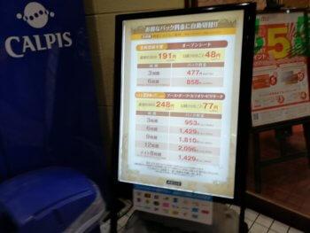 快活クラブ幸手店の料金表
