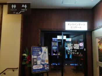 快活クラブ幸手店のダーツ・ビリヤード場