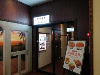 快活クラブ幸手店のカラオケフロア入り口