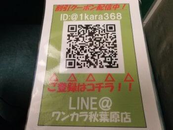 ワンカラ秋葉原店のLINE割引クーポン