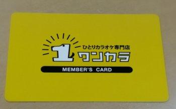 ワンカラのメンバーズカード表面