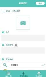 OKIPPAアプリの配送物追加画面